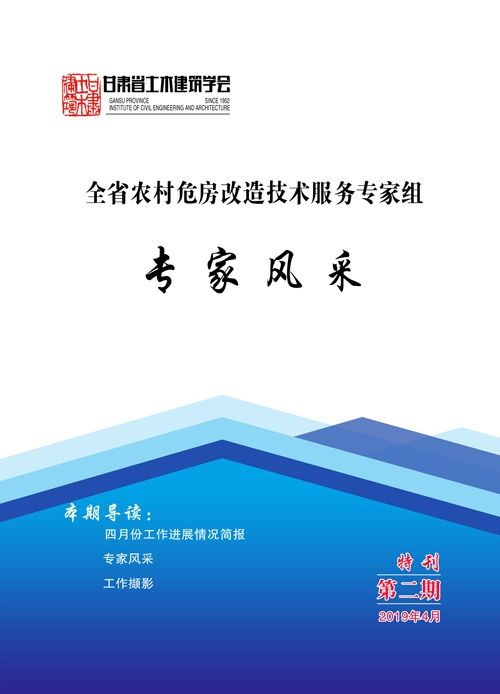 全省农危房改造技术服务专家组专家风采特刊(4月第二期)