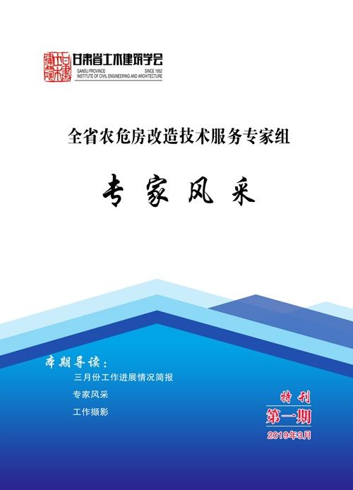 全省农危房改造技术服务专家组专家风采特刊(3月第一期)