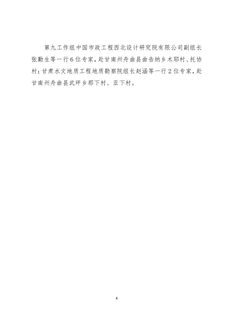 简报第三期(20190422) - 副本 - 副本(1).jpg_0004.jpg