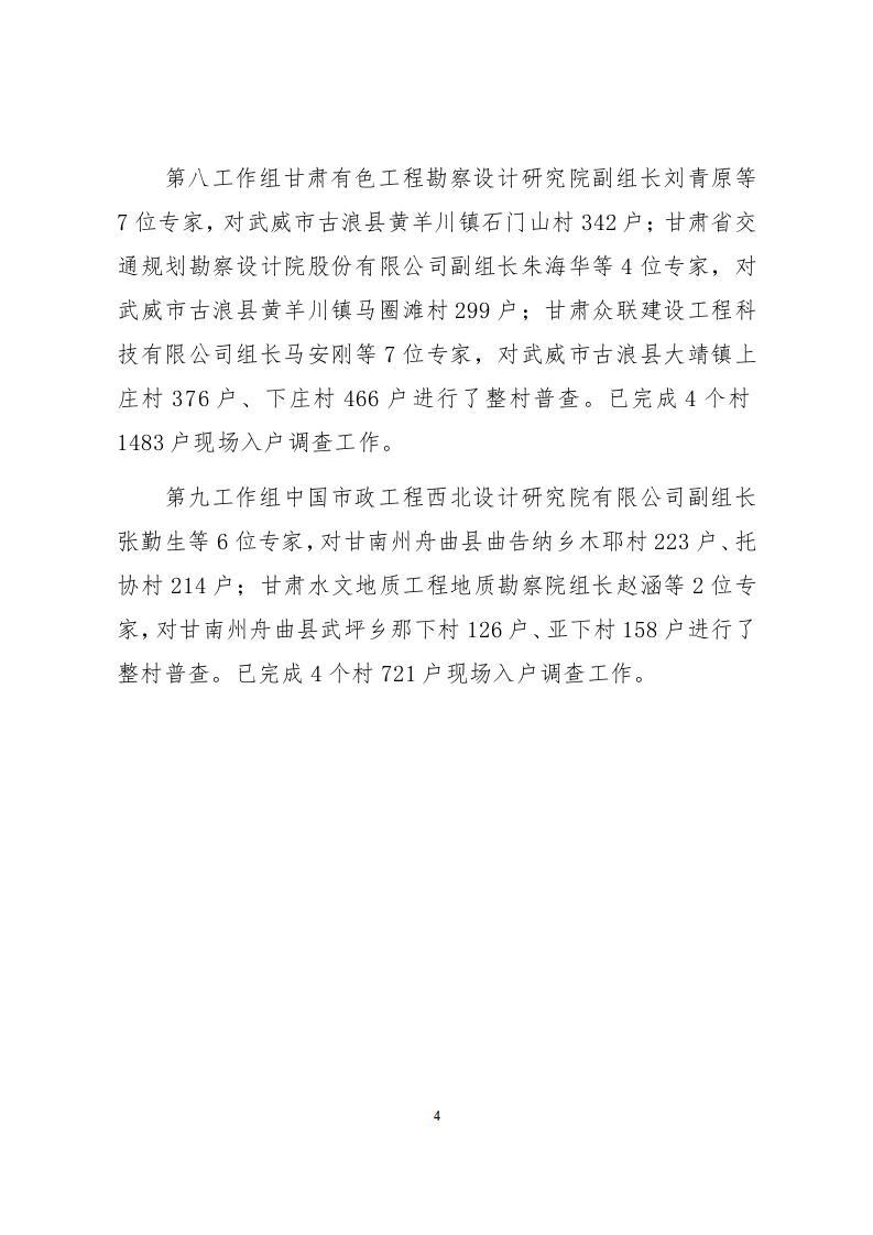 简报第四期(20190430) - 副本 - 副本.jpg_0004.jpg