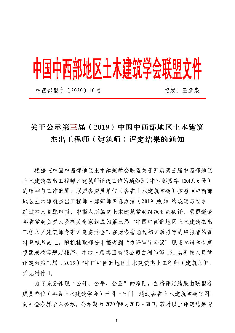 盟字2020-10号 关于公示第三届(2019)双杰评定结果的通知(1)_Page1.jpg