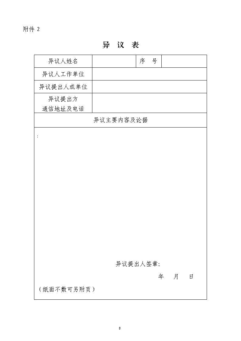 盟字2020-10号 关于公示第三届(2019)双杰评定结果的通知(1)_Page8.jpg