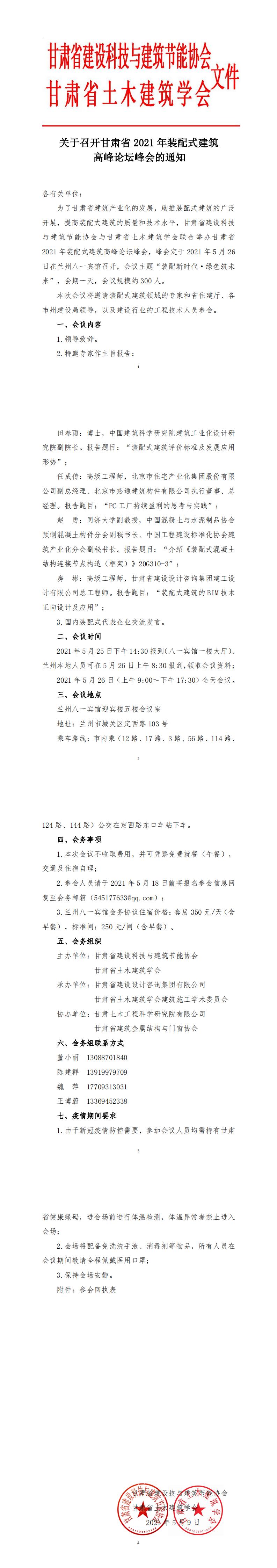 关于召开甘肃省2021年装配式建筑峰会通知 _0.png