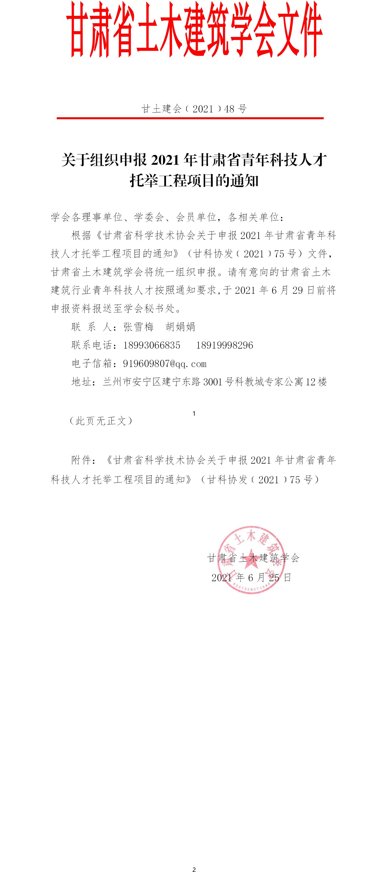 甘土建会【2021】48号 关于组织申报2021年甘肃省青年科技人才托举工程项目的通知(20210625).png